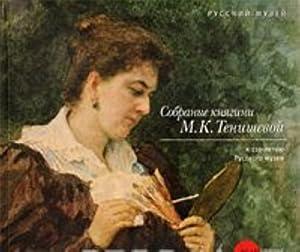 Gosudarstvennyj Russkij muzej. Almanakh, ?195, 2008. Sobranie: Irina Verkhovskaja
