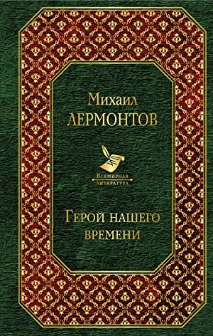 Geroj nashego vremeni: Lermontov M.Ju.