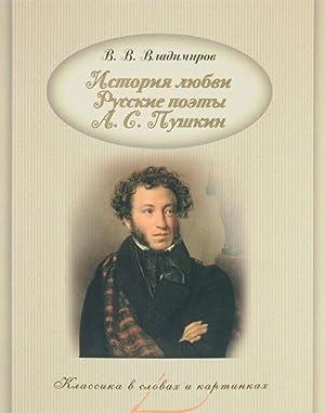 Istorija ljubvi. Russkie poety. A. S. Pushkin: V. V. Vladimirov