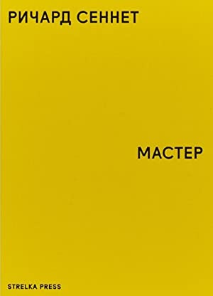 Master: Sennet R.