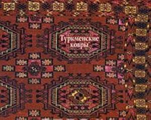 Gosudarstvennyj Russkij muzej. Almanakh, ?3, 2001. Turkmenskie
