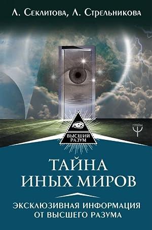 Tajna Inykh Mirov. Ekskljuzivnaja informatsija ot Vysshego: Strelnikova Ljudmila, Seklitova