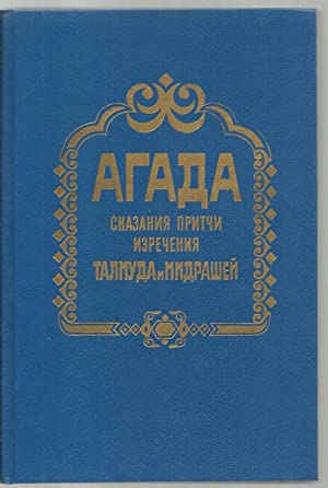 Agada: Skazaniia, pritchi izrecheniia Talmuda i Midrashei