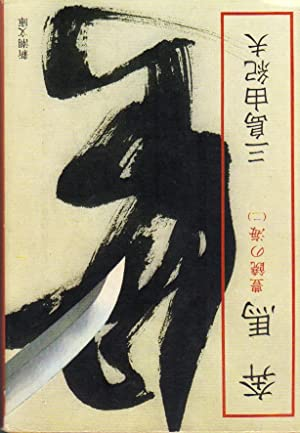 Honba (Japanese Edition) [Dec 01, 2002] Mishima,: Mishima, Yukio