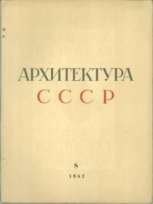 Architektur SSSR]. Nr. 8, 1952.