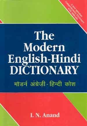 The Modern English-Hindi Dictionary: I.N. Anand