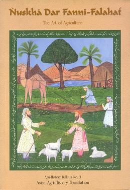 Nuskha Dar Fanni-Falahat: The Art of Agriculture. Persian Manuscript compiled in the 17th Century...