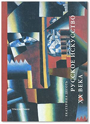 Text in Russian] Russkoe Iskusstvo: XX Veka: DEGOT'; Ekaterina