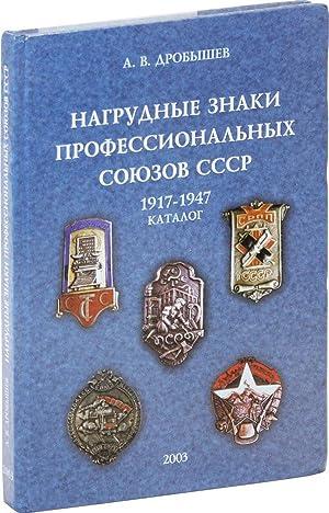 Text in Russian] Nagrudnye Znaki Professional'nykh Soiuzov: DROBYSHEV, A.V.