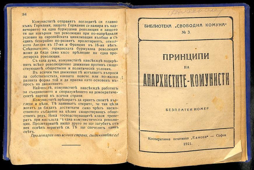 Manifesto Of The Communist Party Manifest