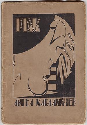 Razh [Ray]: Karaliychev, Angel