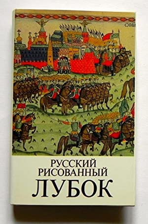 Loubok - Russian Popular Prints from the