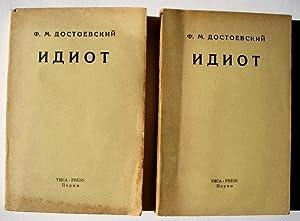 Idiot. Roman v cetyrech castjach.: Dostoevskij, Fedor M. [Dostojewskij, Fjodor]