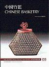 Chinese Basketry (The Muwen Tang Collection Series Vol. 09): Kwan, Simon