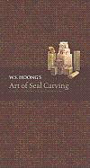 W.S. Hoong's Art of Seal Engraving: A Kong Chow Wui Koon Donation