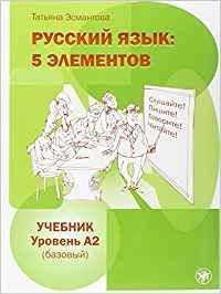 Russkij jazyk: 5 elementov t.2 (libro+mp3): Esmantova, Tatiana