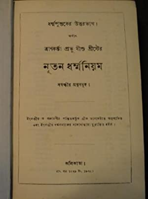 The New Testament of our Lord and Saviour Jesus Christ in Bengali.: Bible. N.T. Bengali. ...
