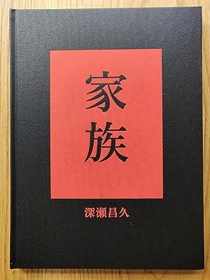 Family: Masahisa Fukase