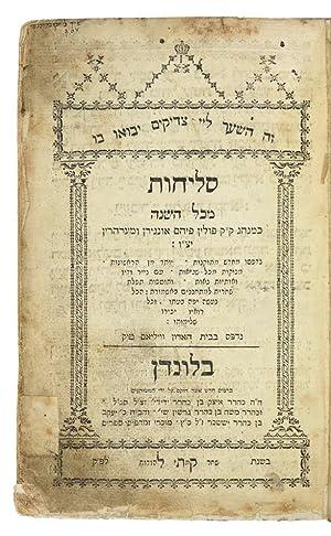 Selichoth mi'Kol Hashana. [Penitential prayers for the: PRAYER BOOK] -