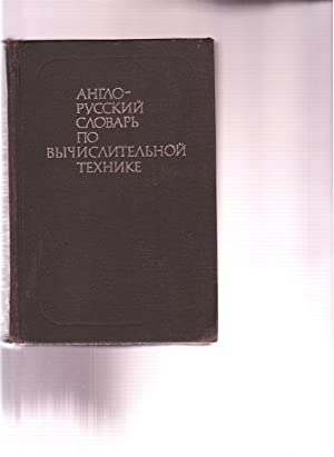 ENGLISH-RUSSIAN DICTIONARY OF COMPUTER SCIENCE