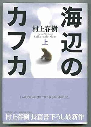 Kafka on the Shore 1 and 2: Murakami, Haruki