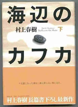 Kafka on the Shore 2: Murakami, Haruki