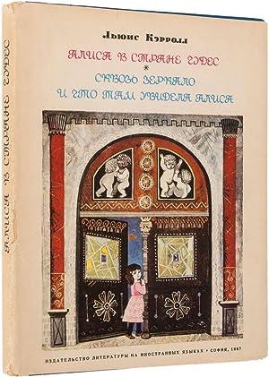 Alisa v strane chudes. Skvoz' zerkalo i: CARROLL, Lewis (author).