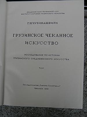 Art de la Ciselure géorgienne. Recherches historiques sur l'art géorgien au ...