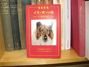 Dogs in Books: Yamanouchi, Reiko