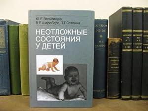 Neotlozhnye sostoyaniya u Detey: Spravochnik: Veltishchev, Yu. E.; Sharobaro, V. E.; Stepina T. G.