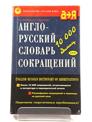 English - Russian Dictionary of Abbreviations