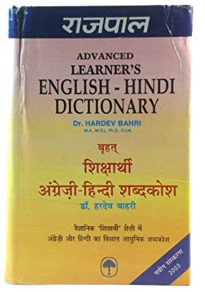 Advanced Learner's English - Hindi Dictionary