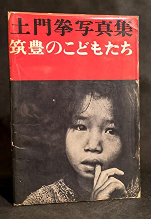 Chikuho No Kodomotachi [Children of Chikuho]: DOMON, Ken