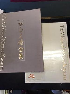 The Works of Matazo Kayama: Kayama, Matazo