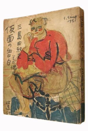 Kamen no kokuhaku [English title: Confessions of: Yukio Mishima
