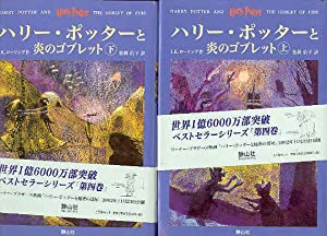HARRY POTTER AND THE GOBLET OF FIRE 2 Volumes Japanese Edition: ROWLING, J K