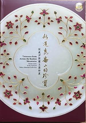 Treasures from Across the Kunlun Mountains: Islamic: Teng Shu-Ping, Liu