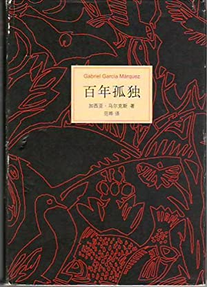 One Hundred Years of Solitude (Chinese Language): Gabriel Garcia Marquez