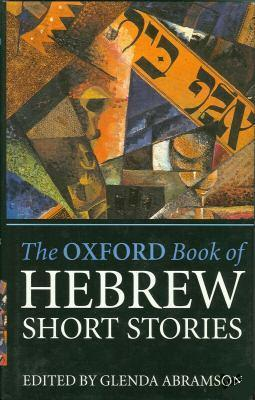 The Oxford Book of Hebrew Short Stories: Edited by Glenda Abramson