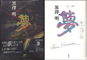 DREAMS. [In Japanese]. Inscribed.: Kurosawa, Akiro.