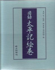 Records of Pictures : The Taiheiki Emaki - The Pictorial Scrolls of Taiheiki