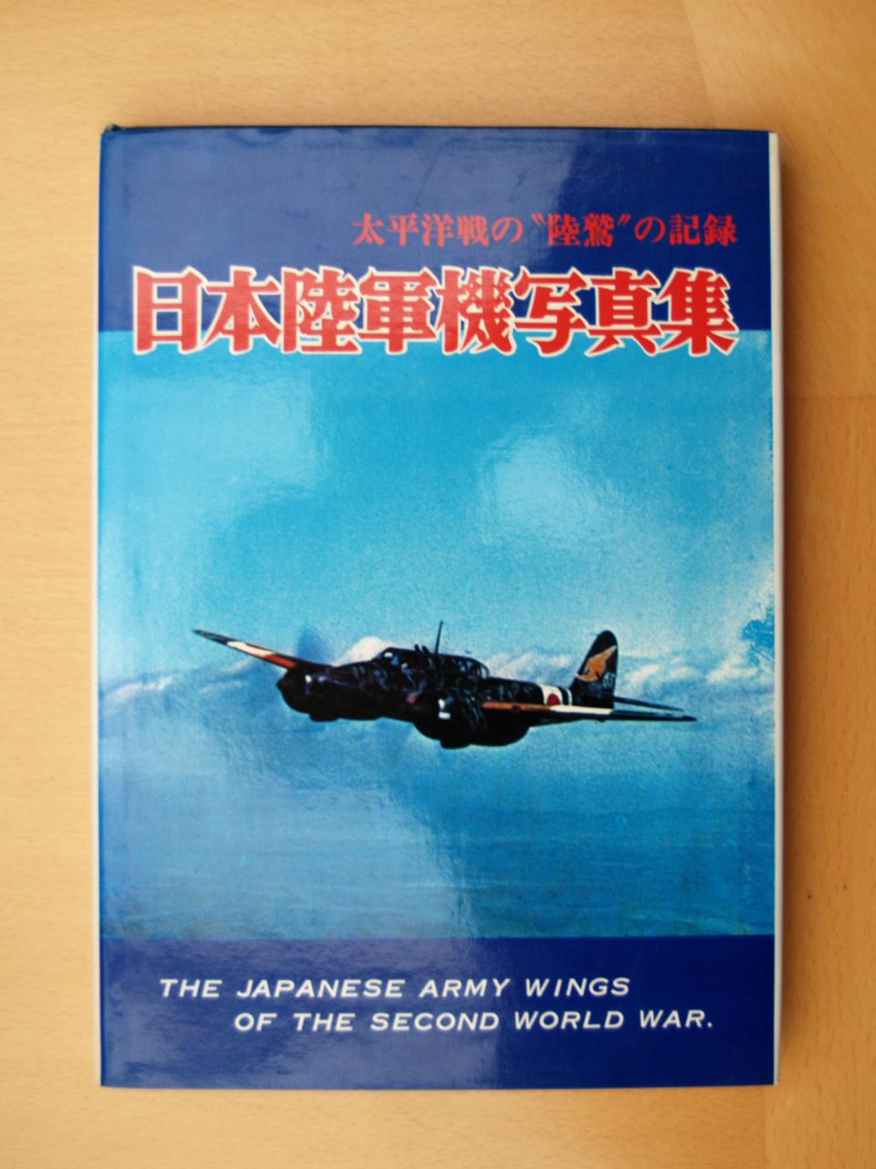 JAPANESE ARMY WINGS OF THE SECOND WORLD WAR
