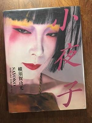 Sayoko: Noriaki Yokosuka