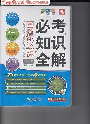 2014 Edition) Exam Knowledge Necessary Compulsory Full: LIU QIANG ZHU