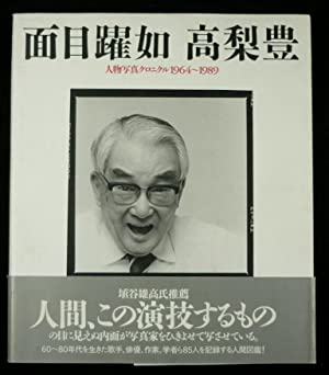 Menbo yakujo: Jinbutsu shashin kuronikuru 1964-1989. (Chronicle of Portrait Works 1964-1989).: ...