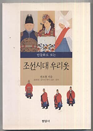 Korean Costumes During the Chosun Dynasty: Kwon Oh-Chang