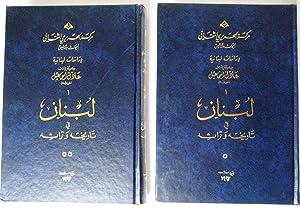 Loubnan fi tarikhouh wa tourathouh. (Le Liban dans l'histoire et le patrimoine, 2 volumes, ...