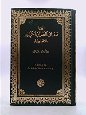 abdullah yusuf ali - the holy quran - Seller-Supplied Images