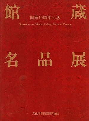 Masterpieces of Bunka Gakuen Costume Museum (Exhibition, October 20 - November 18, 1989)