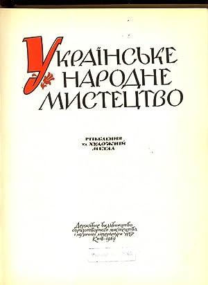 Ukrainskoe Narodnoe Iskusstvo: Rez'ba I Hudozhestvennyj Metall := Ukraïns'ke Narodne...